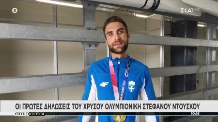 Οι πρώτες δηλώσεις του χρυσού ολυμπιονίκη Στέφανου Ντούσκου