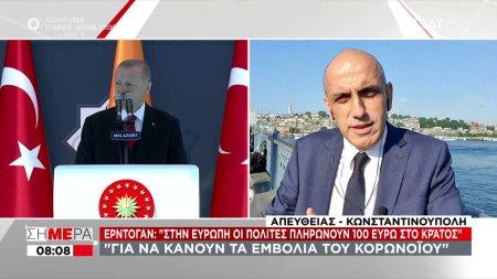 Fake news Ερντογάν: Σε ΗΠΑ και ΕΕ πληρώνουν 100 ευρώ για να εμβολιαστούν, εμείς είπαμε «όχι»!