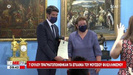 Στις 7 Ιουλίου πραγματοποίηθηκαν τα εγκαίνια του Μουσείου Φιλελληνισμού