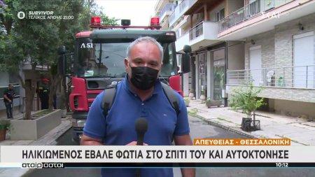 Ηλικιωμένος έβαλε φωτιά στο σπίτι του και αυτοκτόνησε