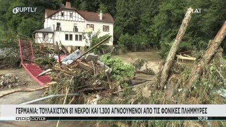 Γερμανία: Τουλάχιστον 81 νεκροί και 1.300 αγνοούμενοι από τις φονικές πλημμύρες