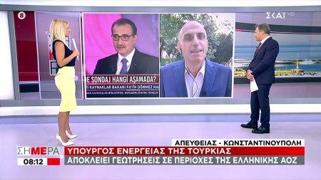 Υπουργός Ενέργειας Τουρκίας: Αποκλείει γεωτρήσεις σε περιοχές της ελληνικής ΑΟΖ