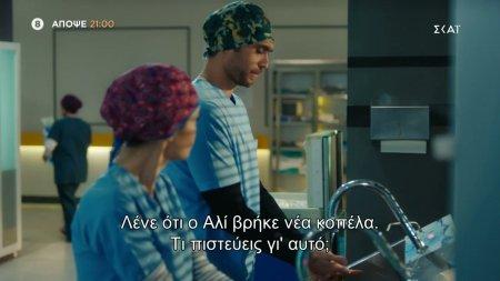 Ο Γιατρός | Trailer | 28/07/2021