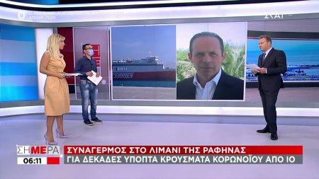 Συναγερμός για δεκάδες ύποπτα κρούσματα σε πλοίο από την Ίο προς Ραφήνα