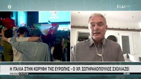 Η Ιταλία στη κορυφή της Ευρώπης - Ο Χρ. Σωτηρακόπουλος σχολιάζει
