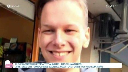 Δημήτρης Καρακώστας: Αρίστευσε στις πανελλήνιες έχοντας χάσει τους γονείς του από κορωνοϊό