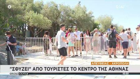 Σφύζει από τουρίστες το κέντρο της Αθήνας