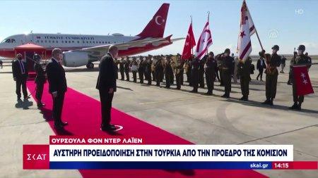 Αυστηρή προειδοποίηση στην Τουρκία από την Πρόεδρο της Κομισιόν