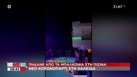Ξέφρενο κορωνοπάρτι σε βίλα στη Χαλκίδα- Πηδάνε από τα μπαλκόνια στην πισίνα