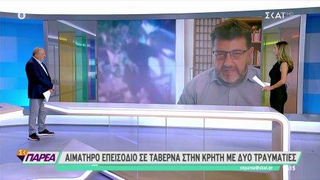 Αιματηρό επεισόδιο σε ταβέρνα στη Κρήτη με δύο τραυματίες