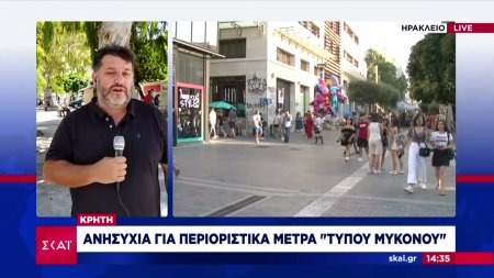 Κρήτη: Ανησυχία για περιοριστικά μέτρα
