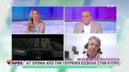 47 χρόνια από την Τούρκικη εισβολή στην Κύπρο