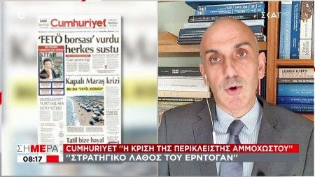 Επίθεση Ερντογάν σε Μητσοτάκη-Αιχμές για το