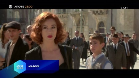 Trailer - Μαλένα
