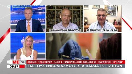 Εξαδάκτυλος - Μανωλόπουλος για τους εμβολιασμούς στα παιδιά 15 - 17 ετών
