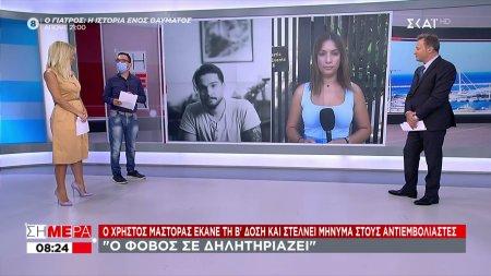 Ο Χρήστος Μάστορας έκανε τη β΄δόση και στέλνει μήνυμα στους ανεμβολίαστους