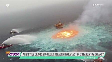 Απίστευτες εικόνες στο Μεξικό: Τεράστια πυρκαγιά στην επιφάνεια του ωκεανού
