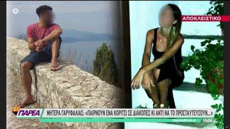 Αποκλειστική συνέντευξη της μητέρας της 26χρονης Γαρυφαλιάς