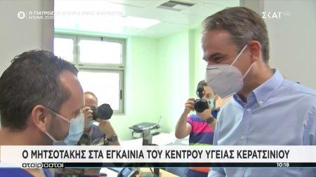 Μητσοτάκης στο Κέντρο Υγείας Κερατσινίου: Είμαστε δίπλα στους πολίτες με έργα ουσίας