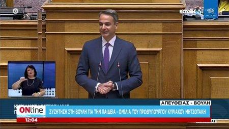 Συζήτηση στη Βουλή για την Παιδεία - Ομιλία του Πρωθυπουργού Κυριάκου Μητσοτάκη