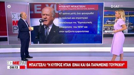 Μπαχτσελί: Η Κύπρος ήταν, είναι και θα είναι τουρκική -Ορθή η απόφαση ανοίγματος Αμμοχώστου