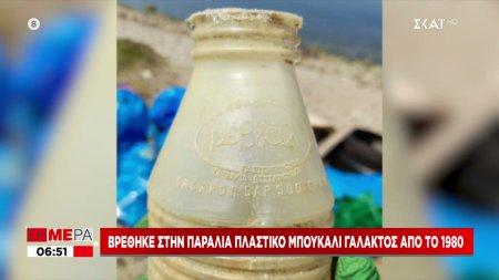 Βρέθηκε στην παραλία της Θεσσαλονίκης, πλαστικό μπουκάλι γάλακτος από το 1980
