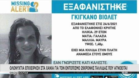 Ολονύχτια επιχείρηση στα Χανιά για τον εντοπισμό 29χρονης Γαλλίδας που αγνοείται