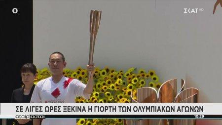 Σε λίγη ώρα ξεκινά η γιορτή των Ολυμπιακών Αγώνων