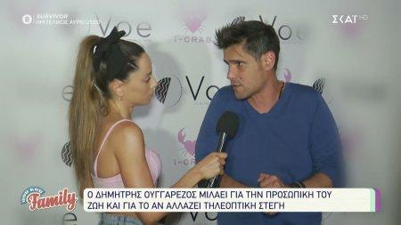 Ο Δημήτρης Ουγγαρέζος μιλάει για την προσωπική του ζωή και για το αν αλλάζει τηλεοπτική στέγη