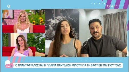 Ο Τριαντάφυλλος και η Πωλίνα Παντελίδη μιλούν για τη βάφτιση του γιού τους