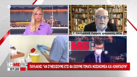 Παυλάκης: Αν συνεχίσουμε έτσι θα έχουμε γεμάτα νοσοκομεία και λοκντάουν