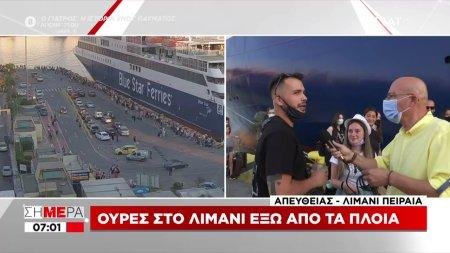 Ουρές στο λιμάνι του Πειραιά - Εξονυχιστικοί οι έλεγχοι των πιστοποιητικών
