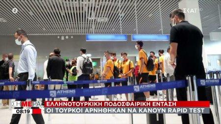 Ελληνοτουρκική ποδοσφαιρική ένταση: Οι παίκτες της Γαλατασαράι αρνήθηκαν να κάνουν rapid test