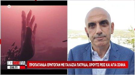 Προπαγάνδα Ερντογάν: Η «απροσπέλαστη Γαλάζια Πατρίδα» -Η Αν. Μεσόγειος μας ανήκει