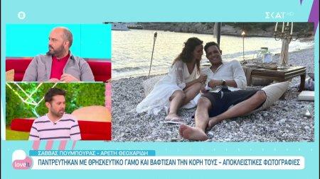 Σ. Πούμπουρας - Α. Θεοχαρίδη: Παντρεύτηκαν με θρησκευτικό γάμο και βάφτισαν τη κόρη τους - Αποκλειστικές φωτογραφίες
