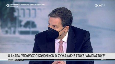 Ο Αναπληρωτής Υπουργός Οικονομικών Θ. Σκυλακάκης στους