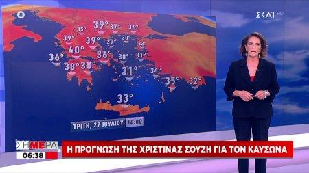 Κύμα καύσωνα: Έρχονται 40ρια – Η πρόγνωση του καιρού από τη Χριστίνα Σούζη