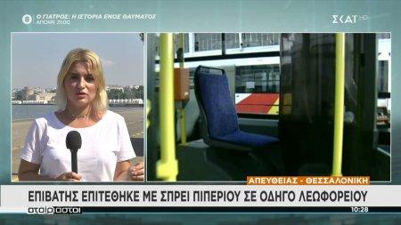 Επιβάτης επιτέθηκε με σπρέι πιπεριού σε οδηγό λεωφορείου