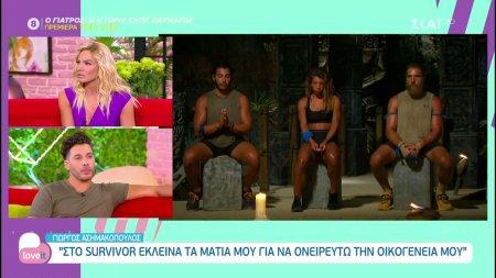 Η παρέα του Love it σχολιάζει Survivor με τον Γιώργο Ασημακόπουλο