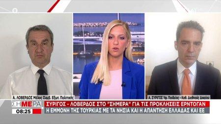 Συρίγος - Λοβέρδος στον ΣΚΑΪ για τις προκλήσεις Ερντογάν