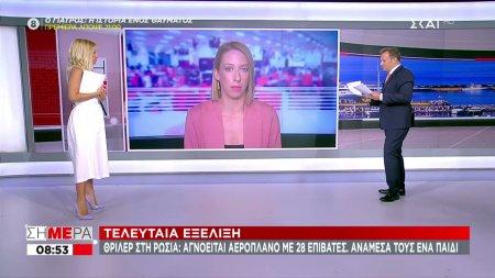 Θρίλερ στη Ρωσία: Χάθηκε αεροσκάφος με 28 επιβαίνοντες