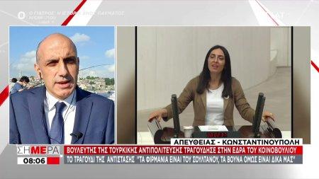 Αντίσταση μετά μουσικής κατά Ερντογάν: «Τα φιρμάνια του Σουλτάνου, τα βουνά δικά μας!»