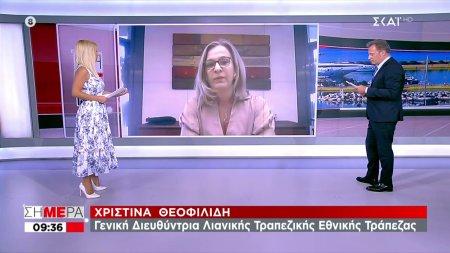 Η Γενική Διευθύντρια Λιανικής Τράπεζας Εθνικής Τράπεζας, Χριστίνα Θεοφιλίδη, στο