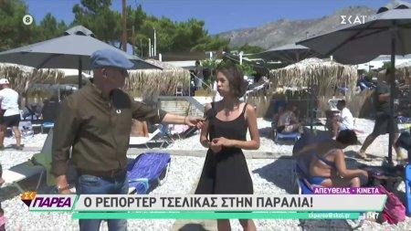 Ο ρεπόρτερ Τσελίκας στην παραλία
