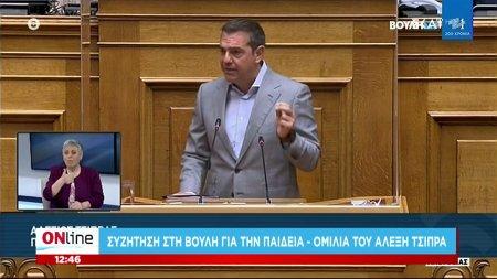 Συζήτηση στη Βουλή για την Παιδεία - Ομιλία του Αλέξη Τσίπρα