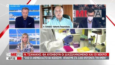 Τζανάκης-ΣΚΑΪ: Όλοι οι ανεμβολίαστοι θα νοσήσουν- Θα φτάσουμε 3.000 κρούσματα ημερησίως