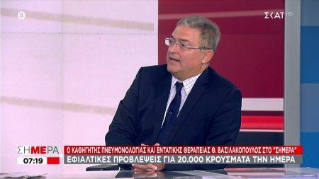 Βασιλακόπουλος σε ΣΚΑΪ: Δε γίνεται ανοσία αγέλης χωρίς εμβόλια- Πρέπει να νοσήσουν 4 εκατ.