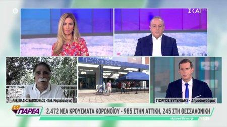 Βατόπουλος σε ΣΚΑΪ: Στους πολίτες 50-60 ετών που νοσηλεύονται, μόνο το 5%-10% είναι εμβολιασμένο