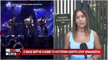 Νίκος Βέρτης: Κλείνει το νυχτερινό κέντρο που τραγουδά- Μήνυμα υπέρ του εμβολιασμού