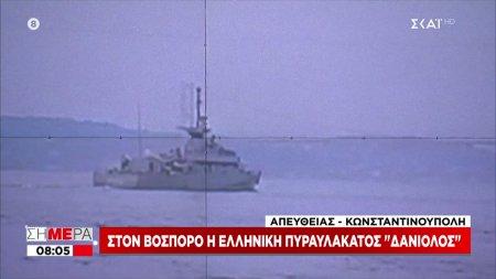 Στον Βόσπορο η ελληνική πυραυλάκατος «Δανιολός»